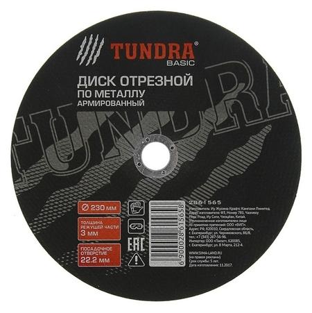 Круг отрезной армированный по металлу Tundra, 230 х 3.0 х 22 мм  Tundra