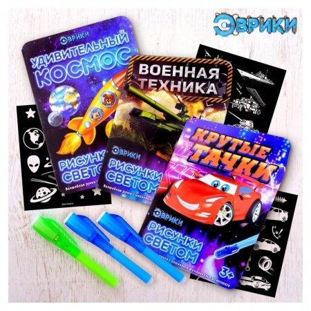Набор открыток для рисования светом «Для мальчиков», 3 шт.  Эврики
