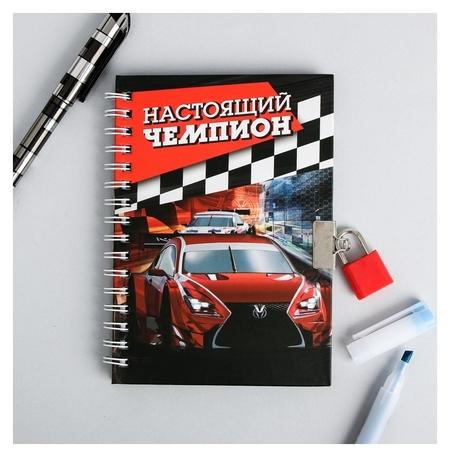 "Блокнот на замочке ""Настоящий чемпион"", 50 листов, 14,8 х 10,5 см  ArtFox"