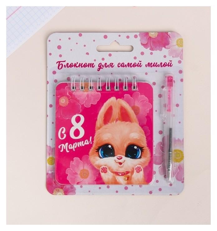 """Набор """"Для самой милой"""": блокнот 48 листов + ручка  ArtFox"""
