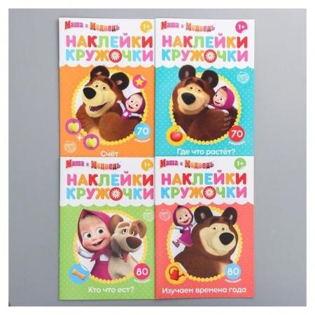 "Набор наклеек-кружочков ""Маша и медведь"" 4 шт  Маша и Медведь"