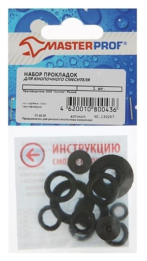 Набор прокладок Masterprof, для кнопочного смесителя, набор 14 шт.  MasterProf