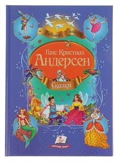 Сказки сборник Андерсен Г.-Х. Издательство Пегас