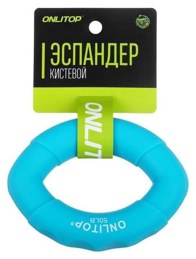 Эспандер кистевой 10 х 7 см, нагрузка 25 кг, цвет голубой Onlitop