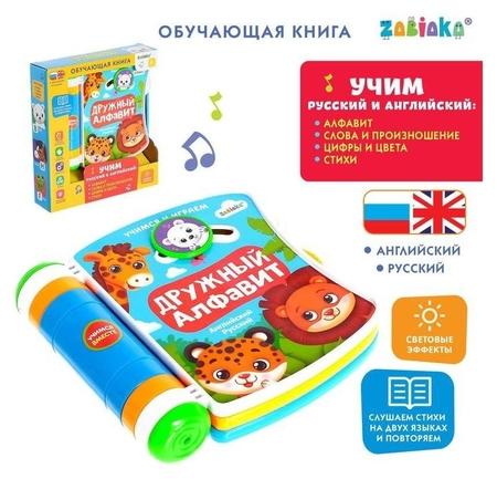 """Обучающая книга """"Дружный алфавит""""свет, звук  Zabiaka"""