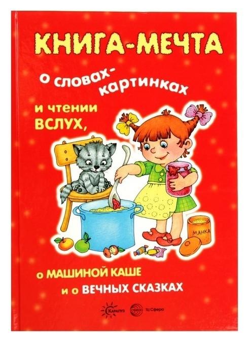 Книга-мечта о словах-картинках и чтении вслух, о машиной каше и о вечных сказках  Карапуз