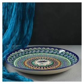 Ляган круглый «Риштан», 36 см, зелёно-синий  Риштанская керамика