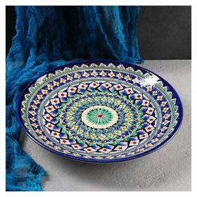 Ляган круглый 32 см  Риштанская керамика
