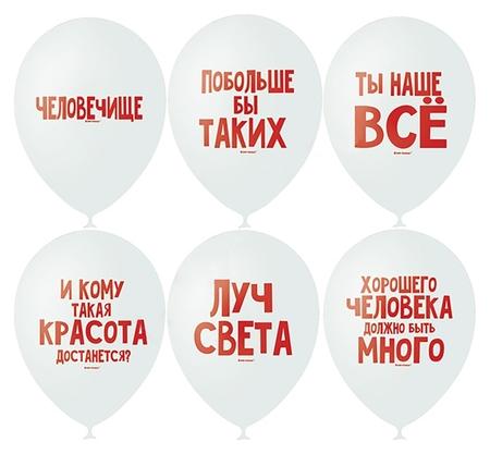 "Шар латексный 12"" «хвалебные шары"" пастель, 2 ст., набор 50 шт, цвет белый  Latex Occidental"