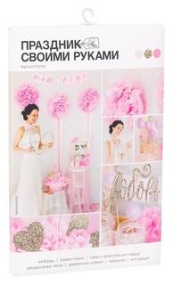 Набор для декора свадьбы «Наш день», 21 х 29,7 см  Арт узор