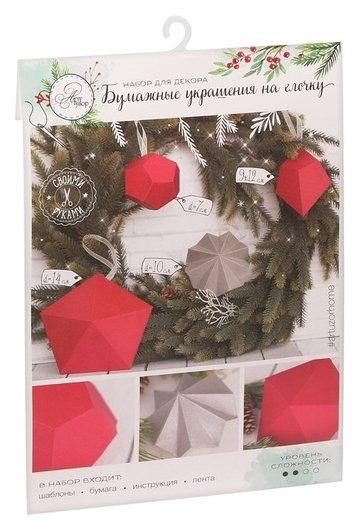 Бумажные украшения на ёлочку «Зимний вечер», набор для декора, 21 × 29,7 см  Арт узор