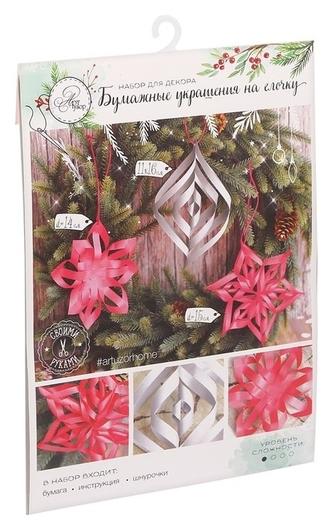 Бумажные украшения на ёлочку «В преддверии нового года», набор для декора, 21 × 29,7 см  Арт узор