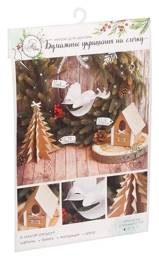 Бумажные украшения на ёлочку «Лесная сказка», набор для декора, 21 × 29,7 см Арт узор