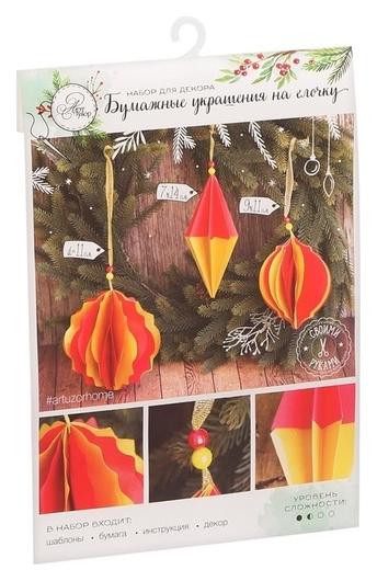 Бумажные украшения на ёлочку «Яркий праздник», набор для декора, 21 × 29,7 см  Арт узор