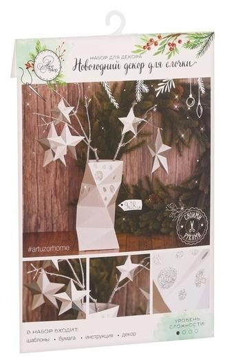 Бумажные украшения на ёлочку «Сверкающая ночь», набор для декора, 21 × 29,7 см  Арт узор