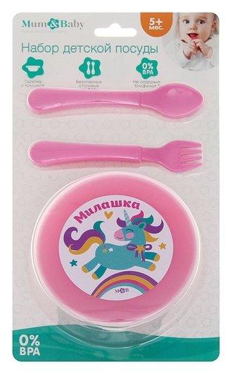 Набор детской посуды «Единорог», 4 предмета: тарелка с крышкой, ложка, вилка, от 5 мес.  Mum&baby