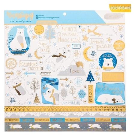 Чипборд с фольгированием на клеевой основе «Мои зимние сны», 30,5 × 30,5 см  Арт узор