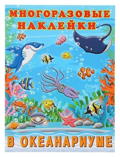 Альбом многоразовых наклеек «В океанариуме»  Издательство Фламинго