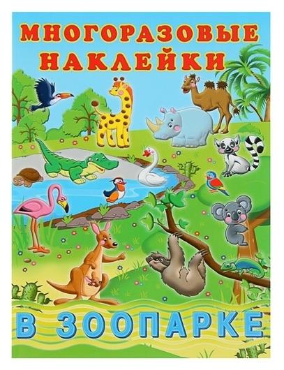 Альбом многоразовых наклеек «В зоопарке»  Издательство Фламинго