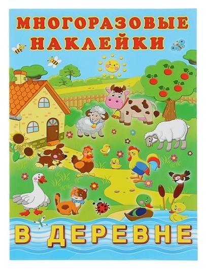 Альбом многоразовых наклеек «В деревне»  Издательство Фламинго