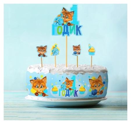 Набор для украшения торта «Малышу 1 годик»  Страна Карнавалия