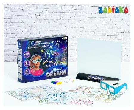 3d-планшет для рисования неоновыми маркерами «Подводный мир», световые эффекты, с карточками Zabiaka