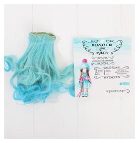 Волосы - тресс для кукол «Завитки» длина волос: 15 см, ширина: 100 см, №lsa041