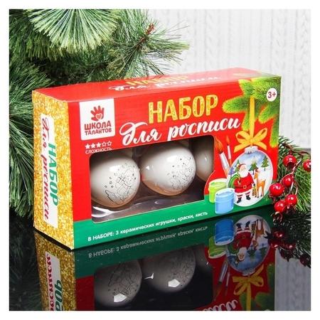 """Набор новогодних шаров под раскраску 3 шт """"Трио №1"""" с подвесом, краска 6 цв по 2 мл, кисть  Школа талантов"""