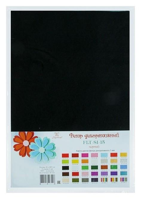 """Фетр """"Soft"""" 1мм, 21*29,7 см (Набор10 листов) черный Flt-s1-15  Рукоделие"""