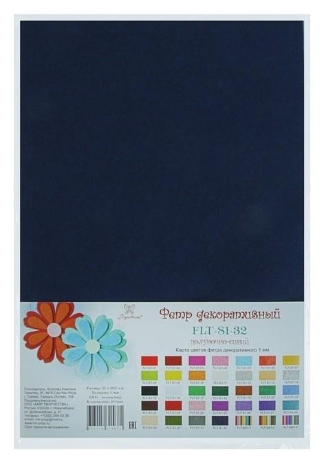 "Фетр ""Soft"" набор 10 листов, 1мм, 21х29,7 см (Полуночно-синий)  Рукоделие"