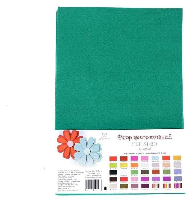 """Фетр """"Soft"""" набор 10 листов, 1мм, 21х29,7 см (Зеленый)  Рукоделие"""