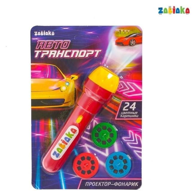 Проектор-фонарик «Авто-транспорт», свет  Zabiaka