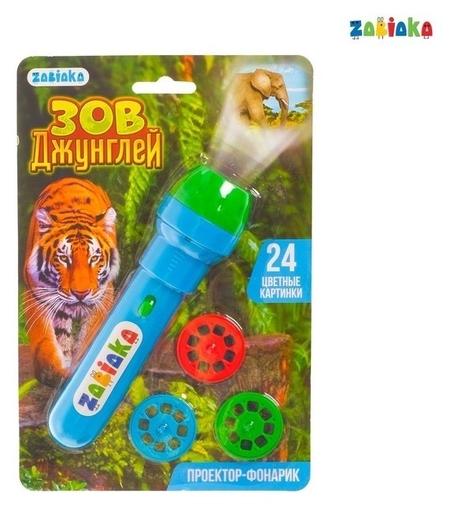 Проектор-фонарик «Зов джунглей», световые эффекты  Zabiaka