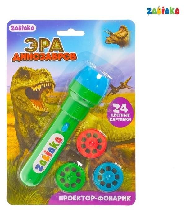 Проектор-фонарик «Эра - динозавров», свет  Zabiaka