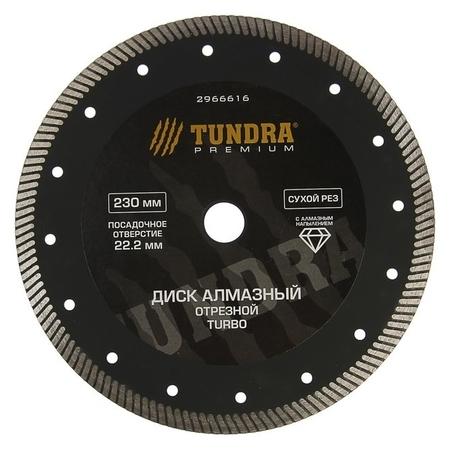 Диск алмазный отрезной Tundra Pro, повышенный ресурс, Turbo, сухой рез, 230 х 22 мм  Tundra