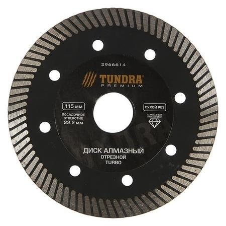 Диск алмазный отрезной Tundra Pro, повышенный ресурс, Turbo, сухой рез, 115 х 22 мм  Tundra