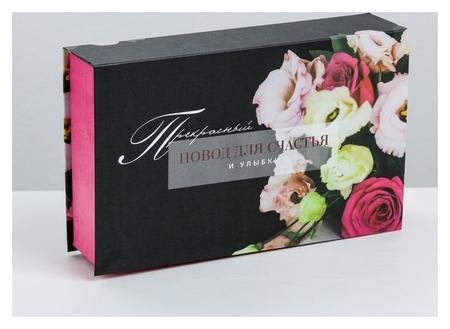 Коробка-книга «Повод для счастья и улыбок», 20 × 12,5 × 5 см  Дарите счастье