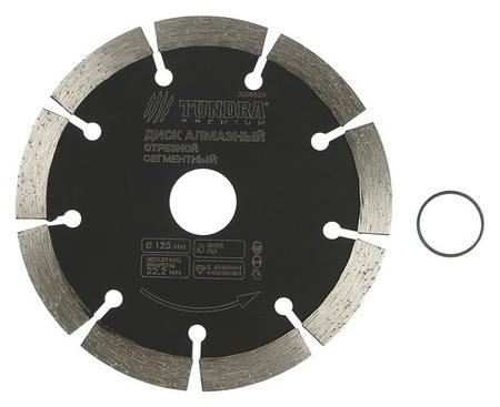 Диск алмазный отрезной Tundra, тонкий, сегментный, сухой рез, 125 х 1.4 х 22 мм  Tundra