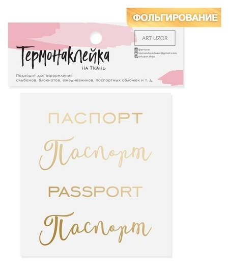 Термонаклейка с тиснением «Паспорт», 7 × 6 см  Арт узор