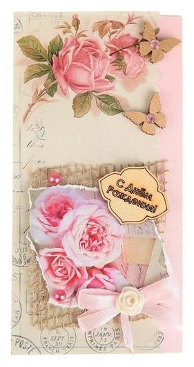 """Конверт для денег """"С Днём Рождения!"""" ручная работа Розовые розы  Стильная открытка"""