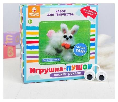 Набор для создания игрушки «Зая с морковкой» из меховых палочек  Школа талантов