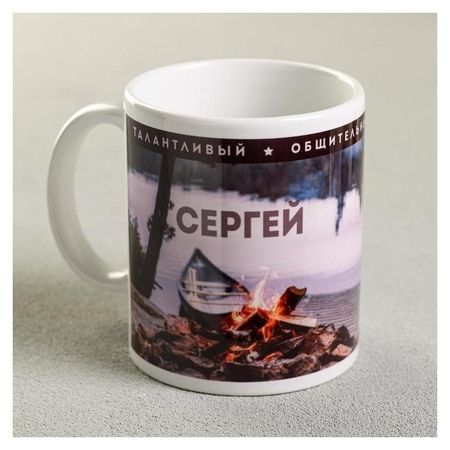 """Кружка """"Сергей"""", 300 мл  Дорого внимание"""