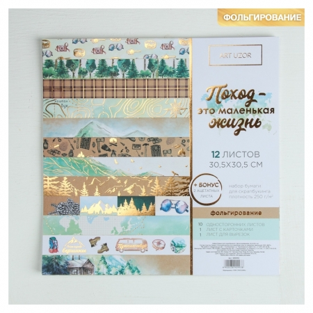 Набор бумаги для скрапбукинга с фольгированием «Поход‒это маленькая жизнь», 12 листов, 30.5 × 30.5 см  Арт узор