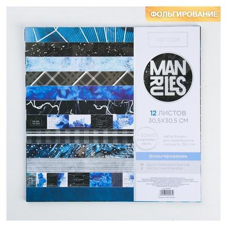 Набор бумаги для скрапбукинга с фольгированием Man Rules, 12 листов, 30.5 × 30.5 см  Арт узор