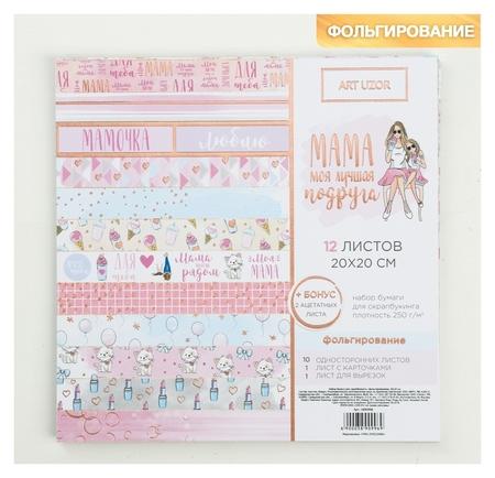 Набор бумаги для скрапбукинга с фольгированием «Мама моя лучшая подруга», 12 листов, 20 × 20 см  Арт узор