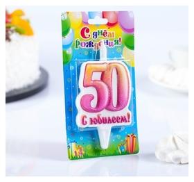Свеча в торт цифра Юбилейная 50 Омский свечной завод