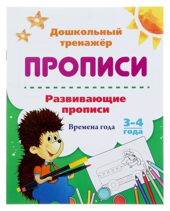 Дошкольный тренажёр. развивающие прописи «Времена года», для детей 3-4 лет  Издательство Учитель