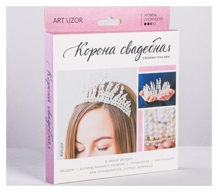 Свадебная корона «Русалка», набор для создания  Арт узор