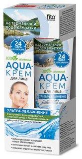 Aqua-крем для лица на термальной воде Камчатки «Ультра-увлажнение» с экстрактом бурых водорослей, соком алоэ-вера и протеинами шелка (для сухой и чувствительной кожи)  Фитокосметик