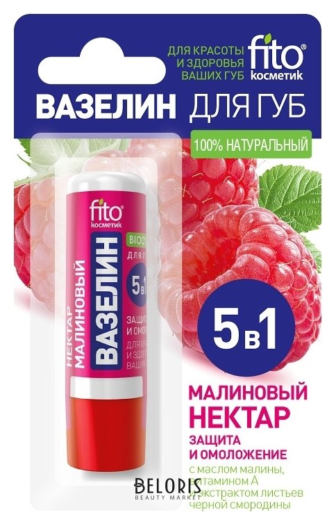 Вазелин для губ Фитокосметик Вазелин для губ Малиновый нектар защита и омоложение